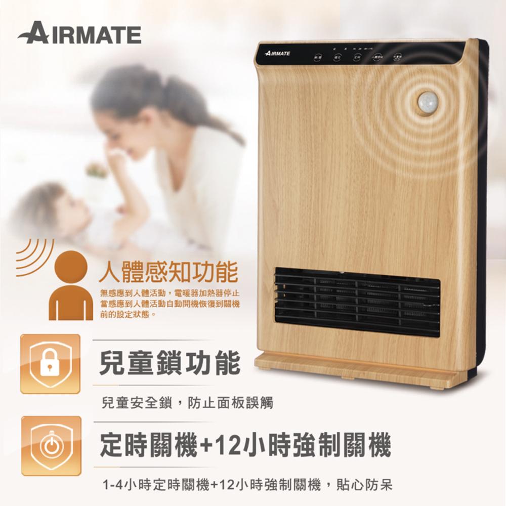 AIRMATE人體感知陶瓷式電暖器HP12105R
