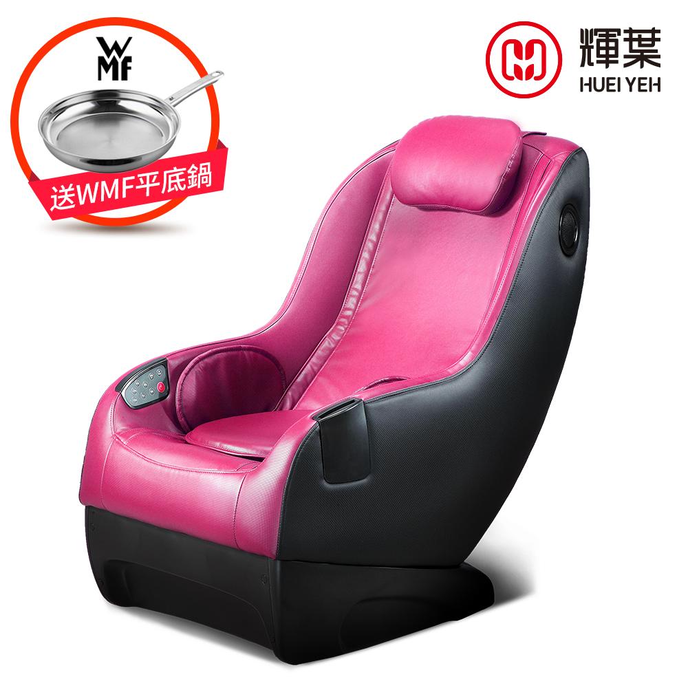 【輝葉】實力派-臀感小沙發按摩椅-蜜桃粉