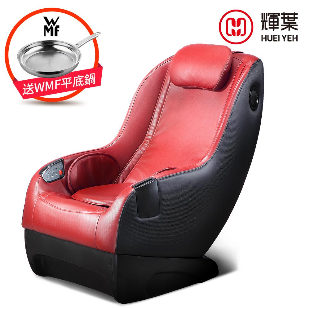 【輝葉】實力派-臀感小沙發按摩椅-熱情紅