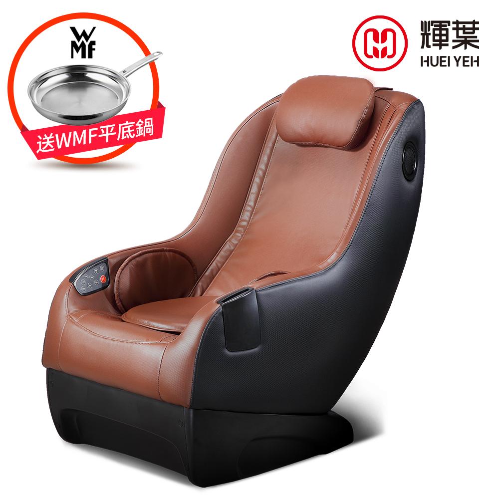 【輝葉】實力派-臀感小沙發按摩椅-摩卡棕
