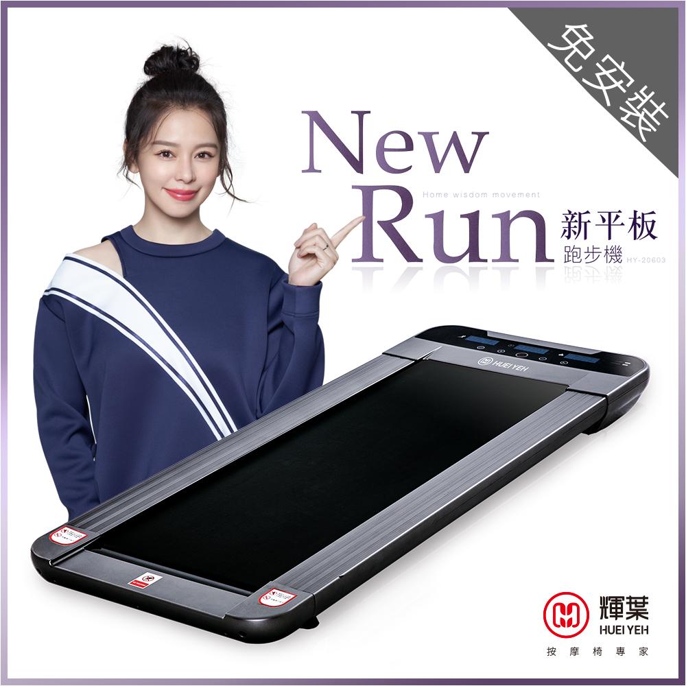 【企業獨家】輝葉 newrun新平板跑步機HY-20603