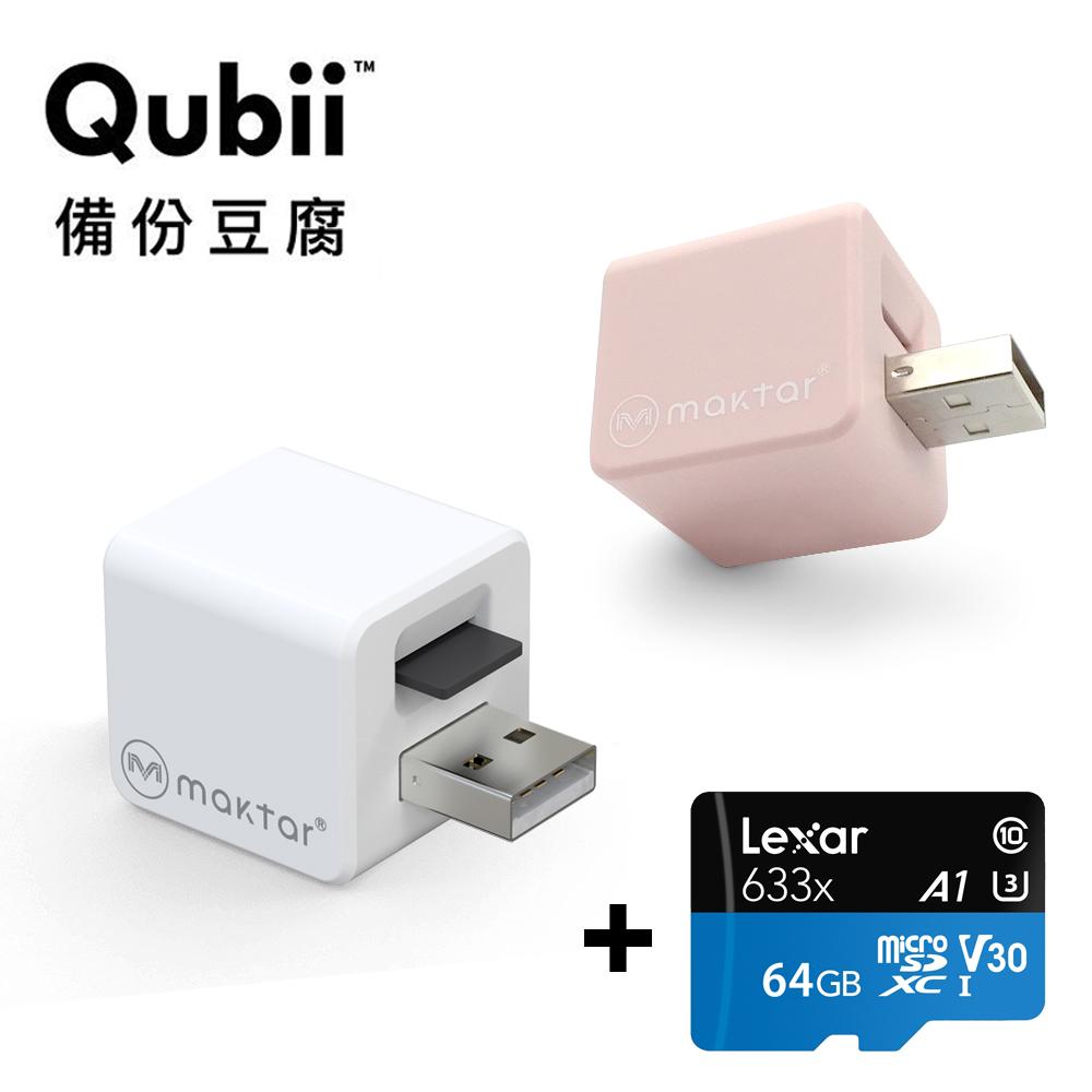 Qubii 蘋果MFi認證 自動備份豆腐頭+64GB記憶卡