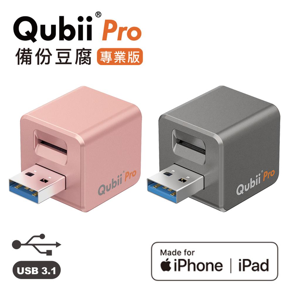 Qubii Pro 備份豆腐專業版