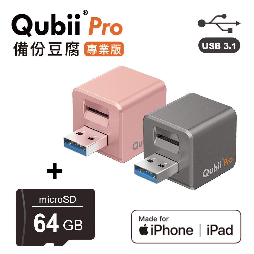 Qubii Pro備份豆腐專業版【含64GB記憶卡】