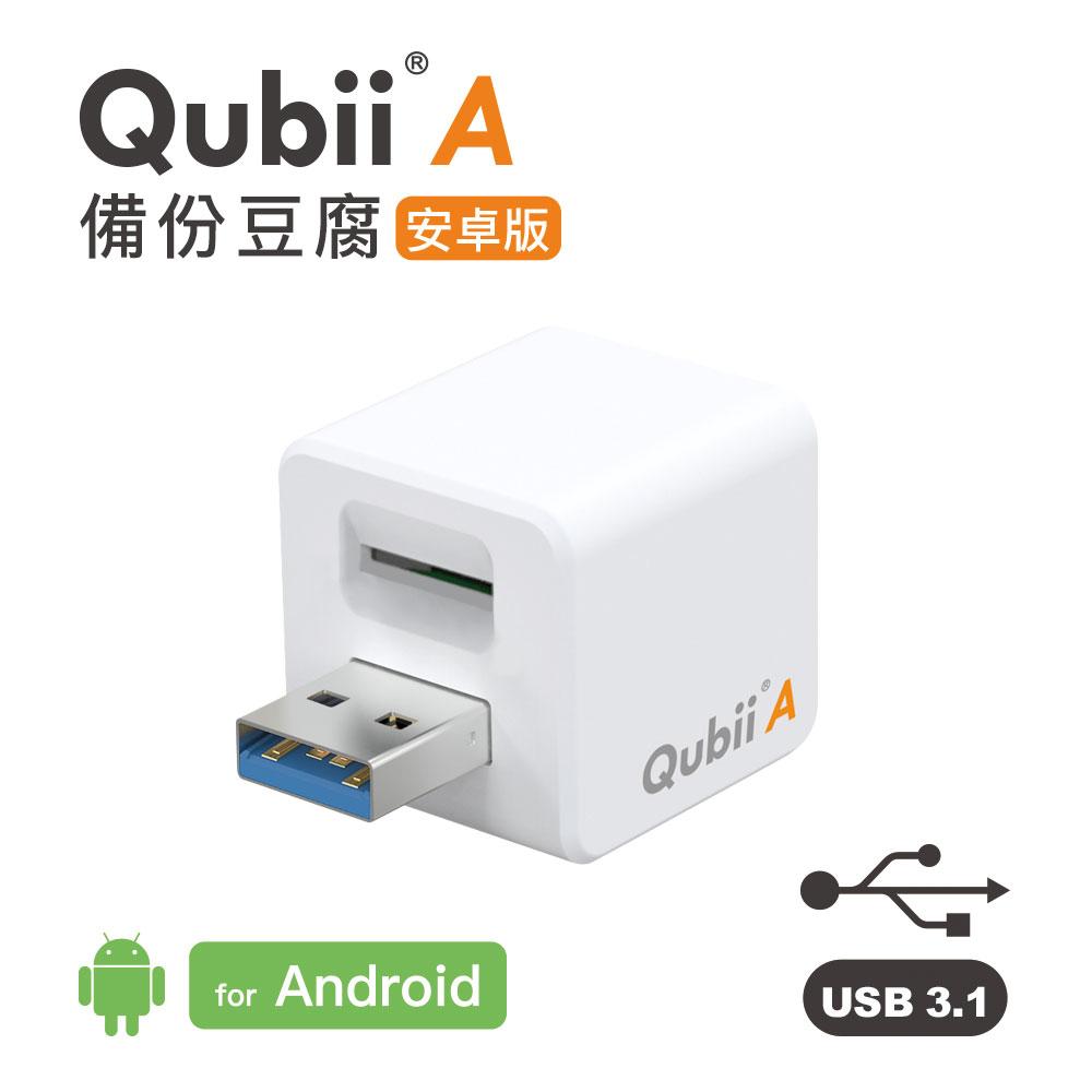 Qubii A 備份豆腐 安卓版