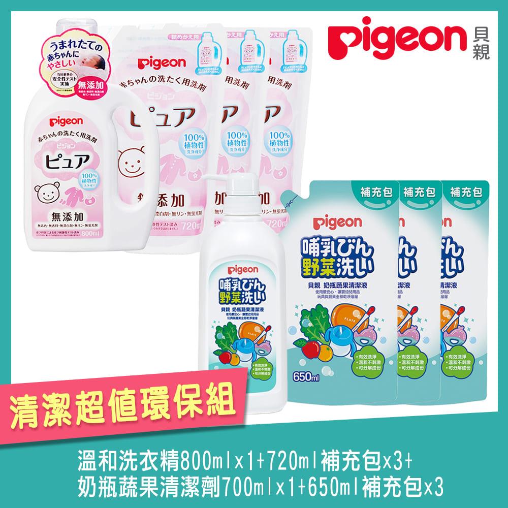 日本《Pigeon 貝親》奶瓶清潔嬰兒洗衣精超值環保組(各1瓶+3補充包)