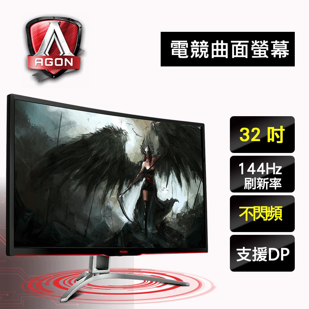 AOC AG322FCX 31.5吋電競螢幕