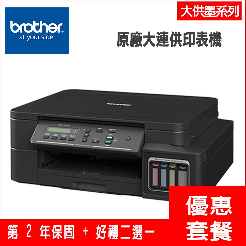 《活動登入可享第二年保固》Brother DCP-T310 原廠大連供印表機+ 一組墨水