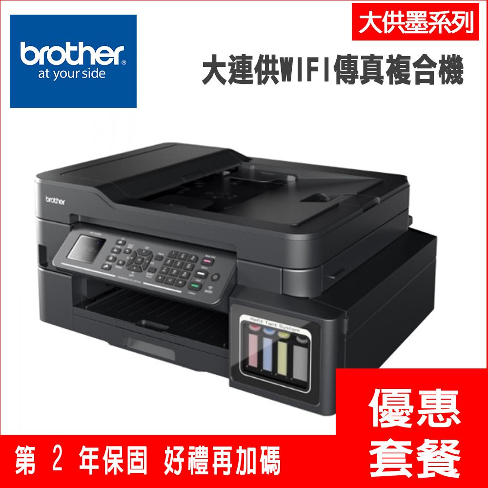 《活動登入可享第二年保固》Brother MFC-T910DW 原廠大連供 雙面Wifi 傳真事務機 + 一組墨水