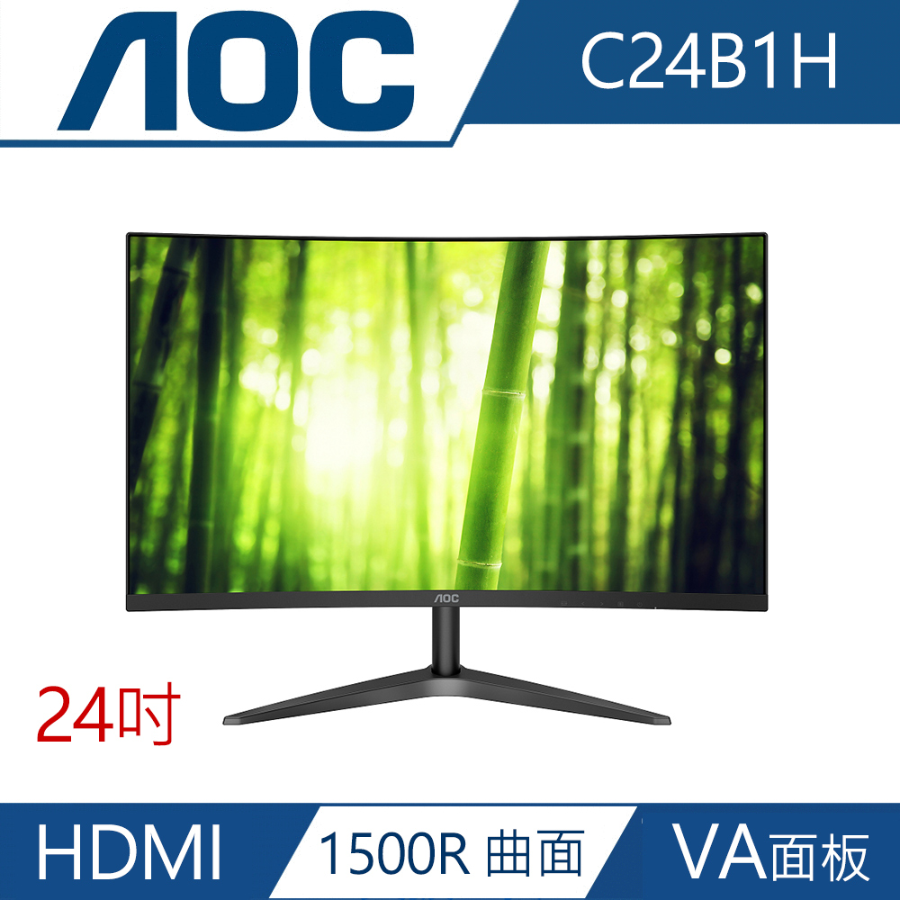 AOC C24B1H 24型VA曲面螢幕