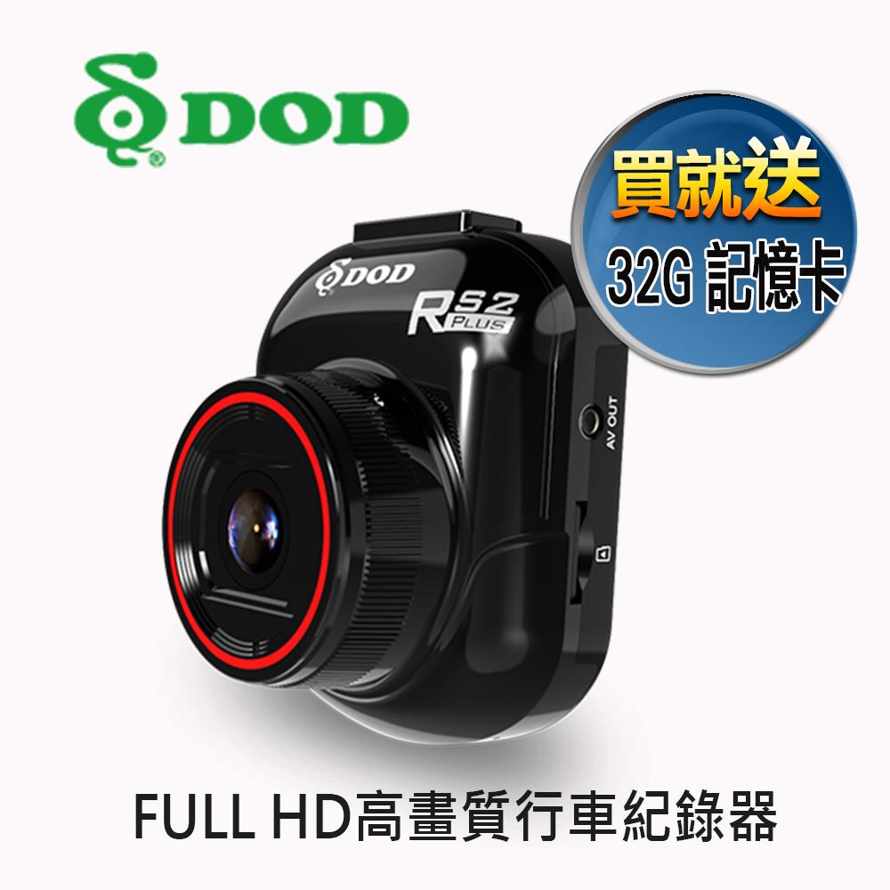 DOD RS2 PLUS 1080p高畫質行車紀錄器