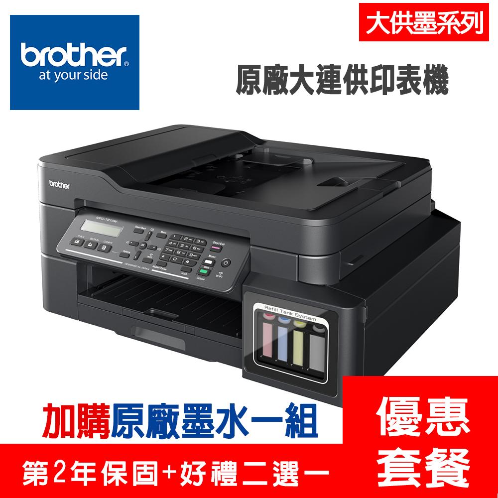 《活動登入可享第二年保固》Brother MFC-T810W 原廠大連供無線傳真複合機 + 一組墨水