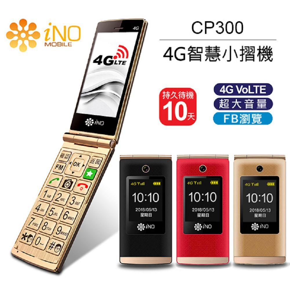 iNO CP300 老人手机 银发族专用 折叠机 公司货