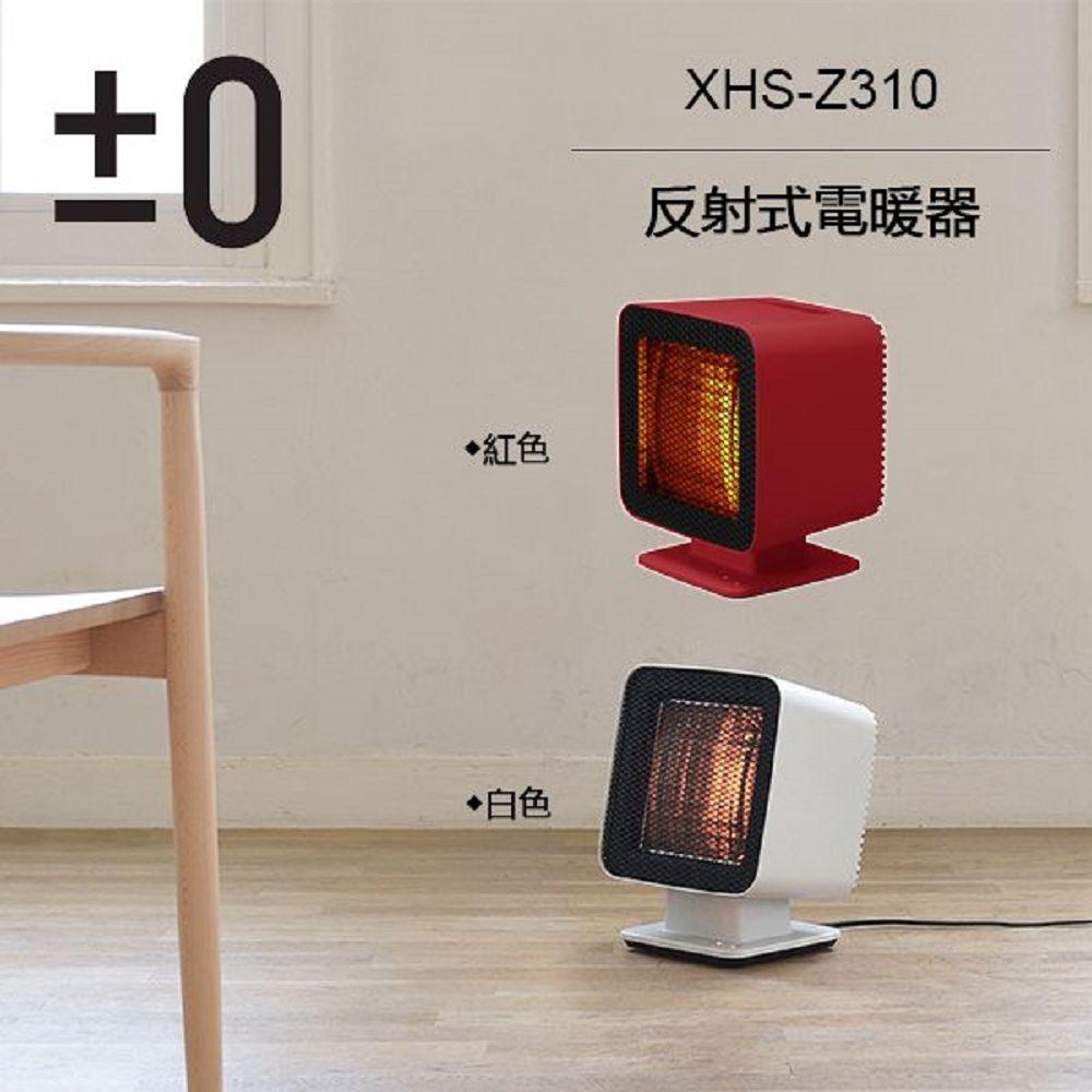正負零±0 反射式電暖器 XHS-Z310 群光公司貨