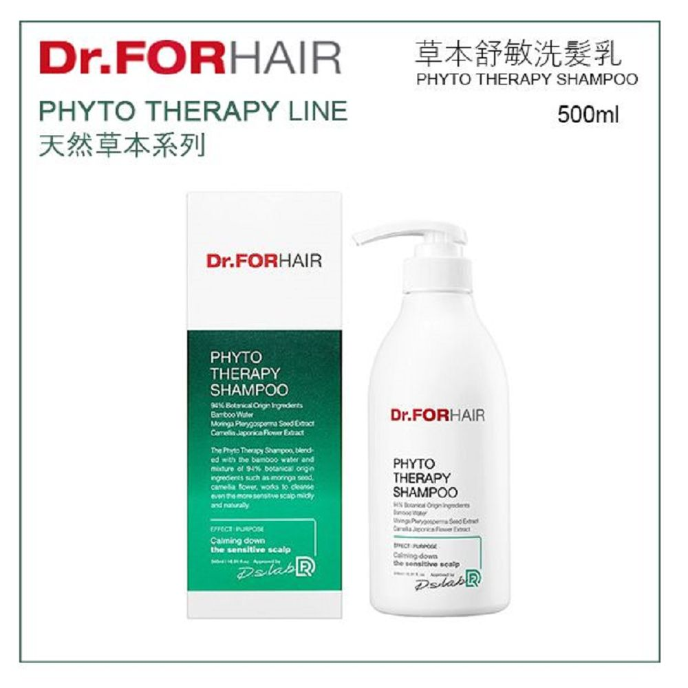 Dr.FORHAIR 草本舒敏洗髮乳(500ML) 公司貨