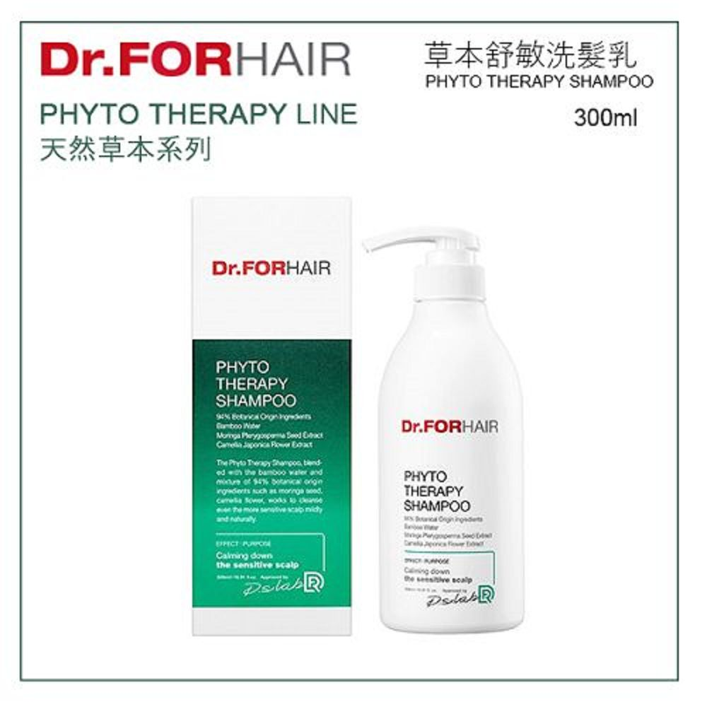 Dr.FORHAIR 草本舒敏洗髮乳(300ML) 公司貨