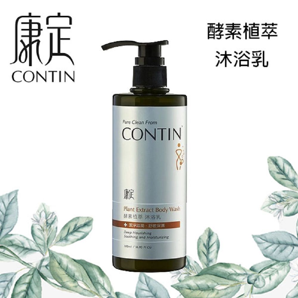 CONTIN 康定 酵素植萃沐浴乳500ml