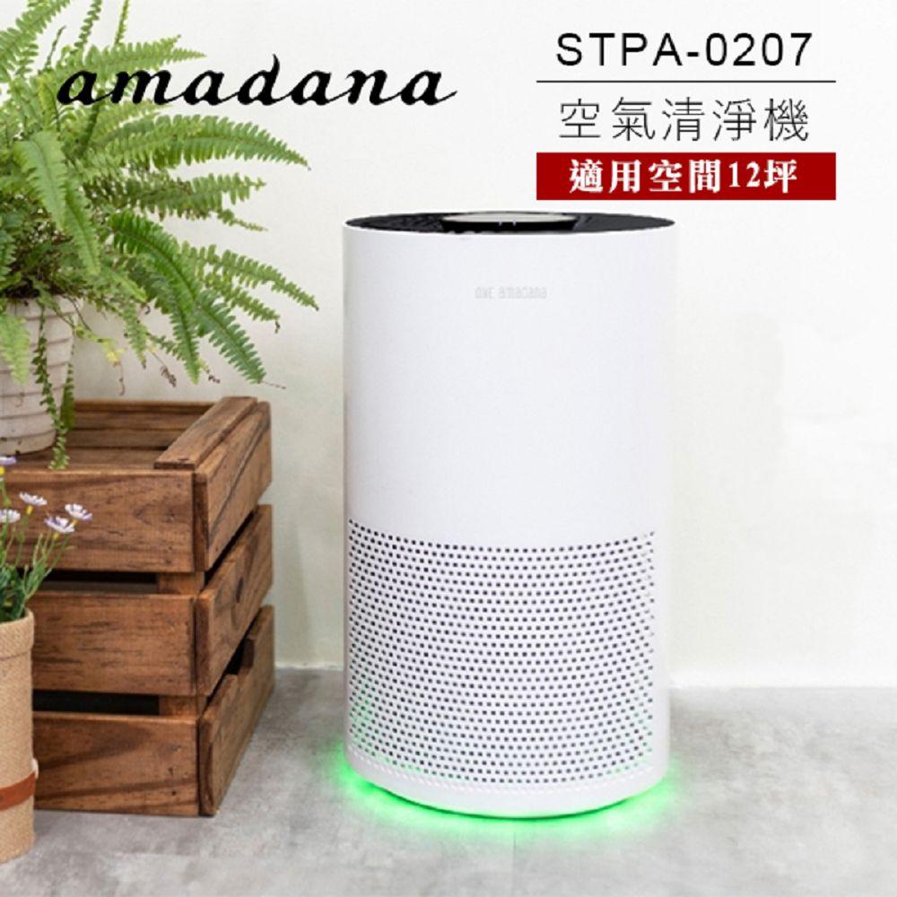 【限時促銷】  ONE amadana 12坪 空氣清淨機 STPA-0207