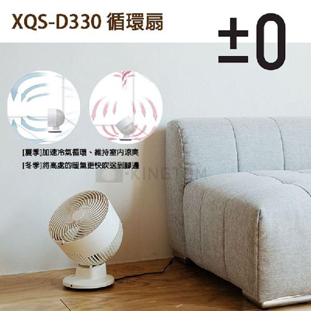 正負零±0 XQS-D330 循環扇  遙控氣流 定時 電風扇 公司貨