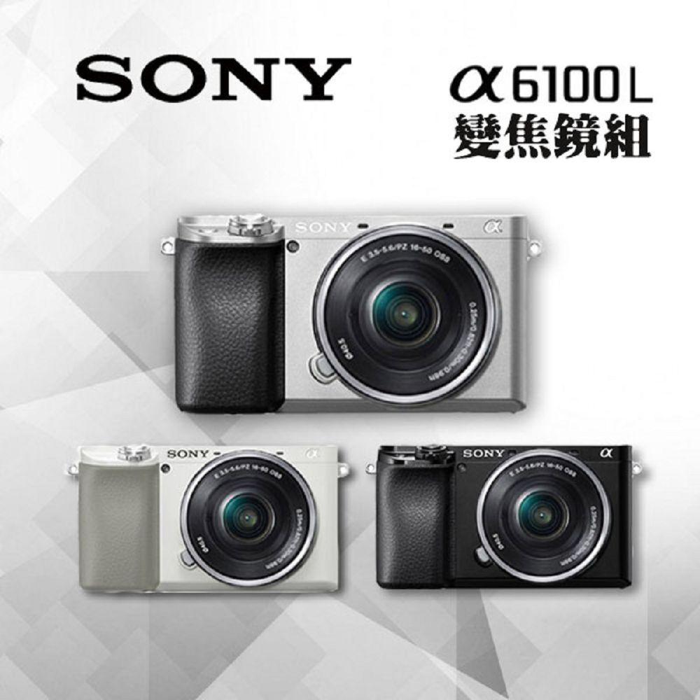 【64G超值全配】SONY A6100L 16-50mm 變焦鏡組(公司貨)