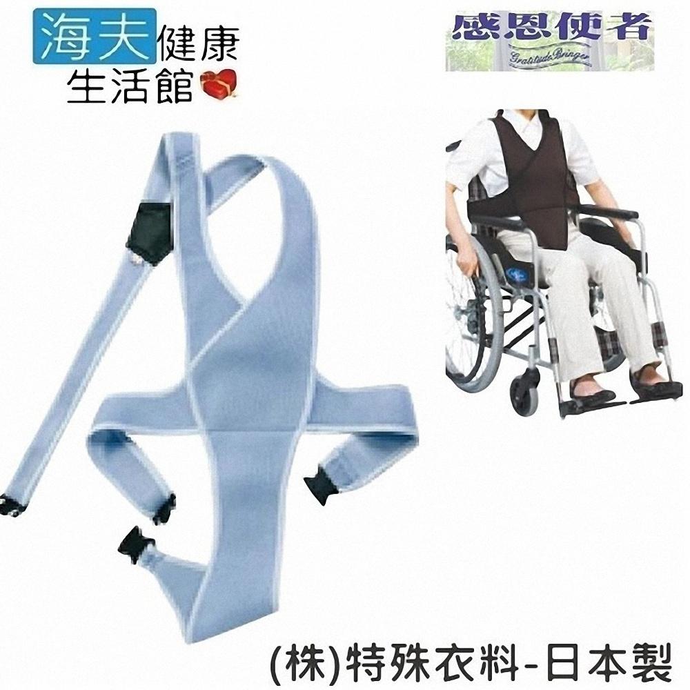 【感恩使者 海夫】轮椅专用保护带 全包复式安全束带(W1076)
