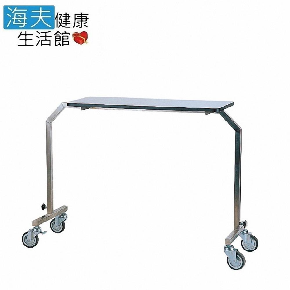 【YAHO 耀宏 海夫】YH020 双边脚 不锈钢床上桌 附轮 有轮子