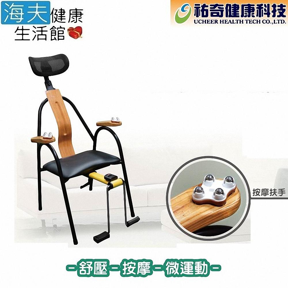 【海夫健康】祐奇 U2 新一代 微运动 标准版 健康椅