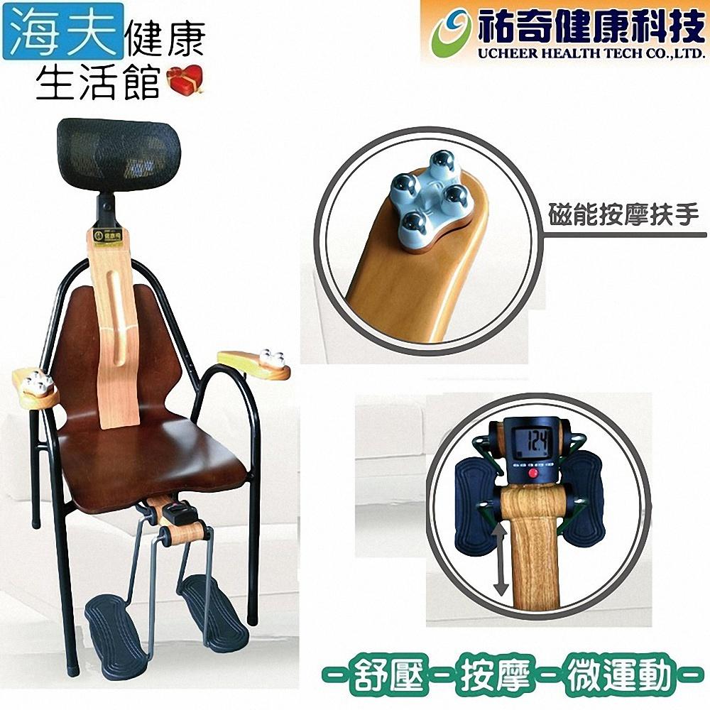 【海夫健康】祐奇 U2 新一代 微运动 升级版 健康椅