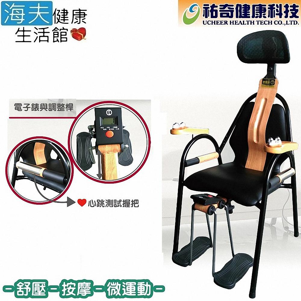 【海夫健康】祐奇 U2 新一代 微运动 豪华版 健康椅