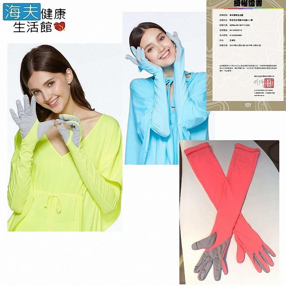 【海夫健康生活馆】HOII授权 SunSoul后益 长版防晒手套 袖套 可滑手机