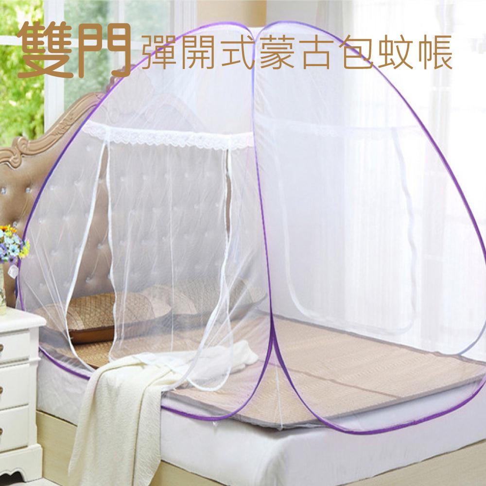 【R.Q.POLO】雙門彈開式蒙古包蚊帳-單人床120X190CM
