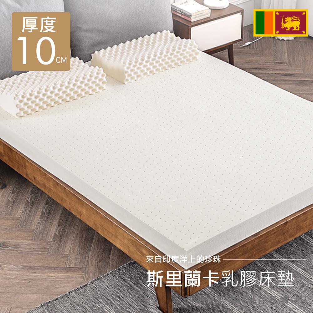 【R.Q.POLO】泰國進口100%天然乳膠床墊/防蹣抗菌-厚度10cm(雙人5x6.2尺)