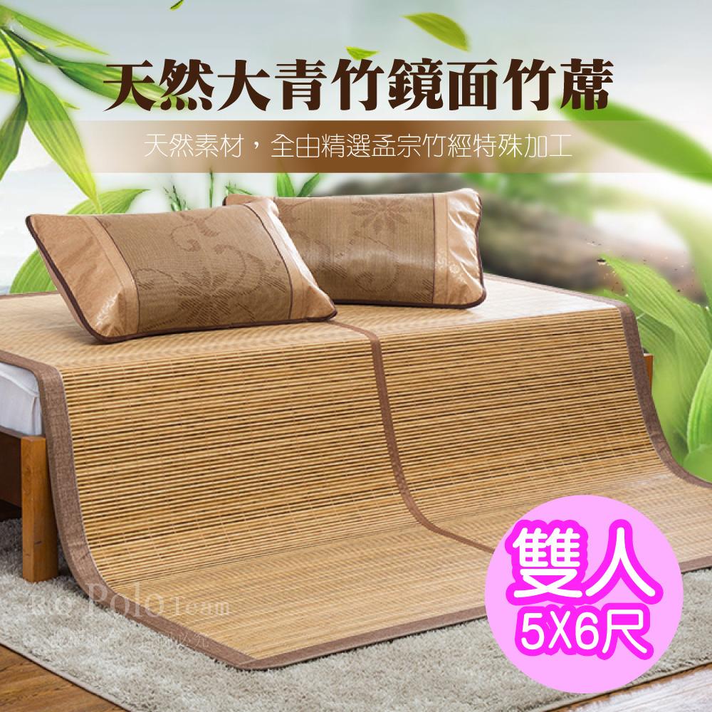 【R.Q.POLO】天然大青竹鏡面兩用摺疊竹蓆-雙人5X6尺