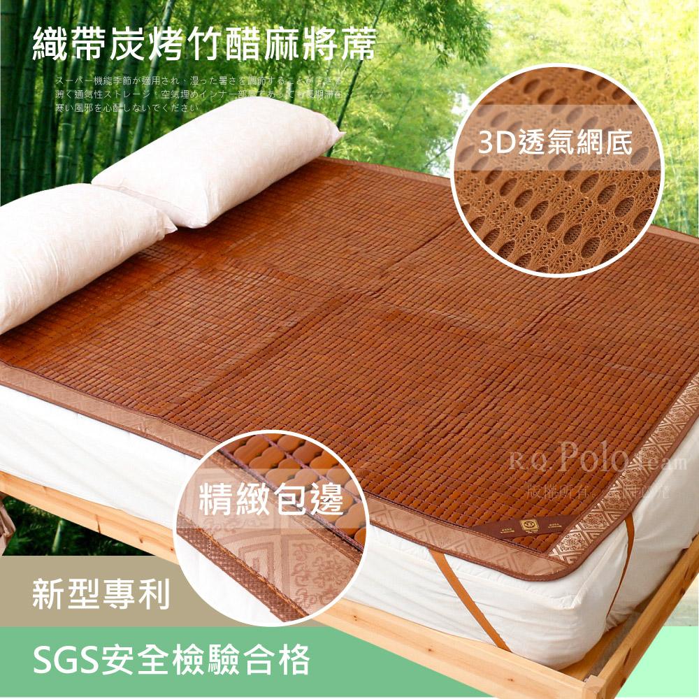 R.Q.POLO 炭烤竹醋麻將涼蓆 3D透氣網底 專利織帶棉繩 麻將蓆(雙人加大6尺)