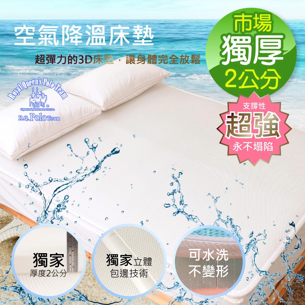 R.Q.POLO 3D空氣降溫床墊 超強支撐 可水洗床墊-單人3尺(市場獨厚2公分)