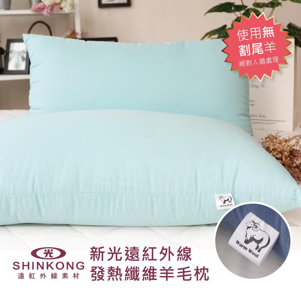 R.Q.POLO (薄荷綠) 新光遠紅外線 發熱羊毛枕 枕頭枕芯 (1入)