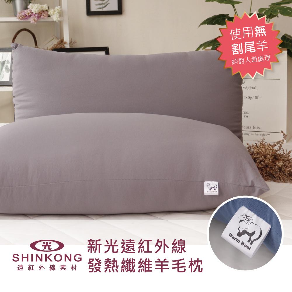 R.Q.POLO (海貝灰) 新光遠紅外線 發熱羊毛枕 枕頭枕芯 (1入)