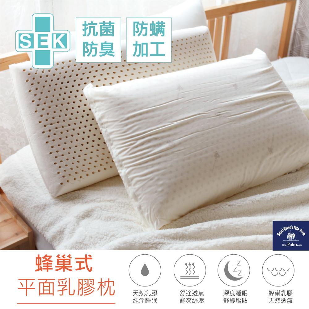 【R.Q.POLO】蜂巢式平面乳膠枕(日本SEK認證/防蹣抗菌加工/枕芯1入)