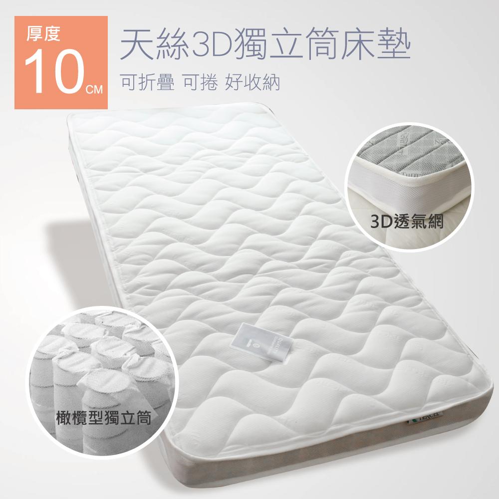 R.Q.POLO 天絲3D透氣獨立筒床墊 厚度10公分 (單人3X6.2尺)