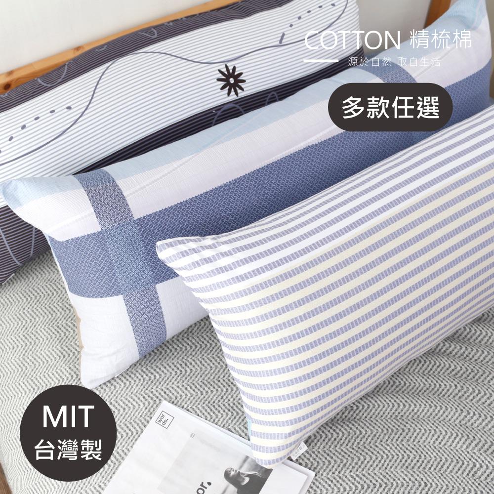 【R.Q.POLO】台灣製 長枕抱枕 100%精梳棉布套 可拆洗長形枕(多款任選)