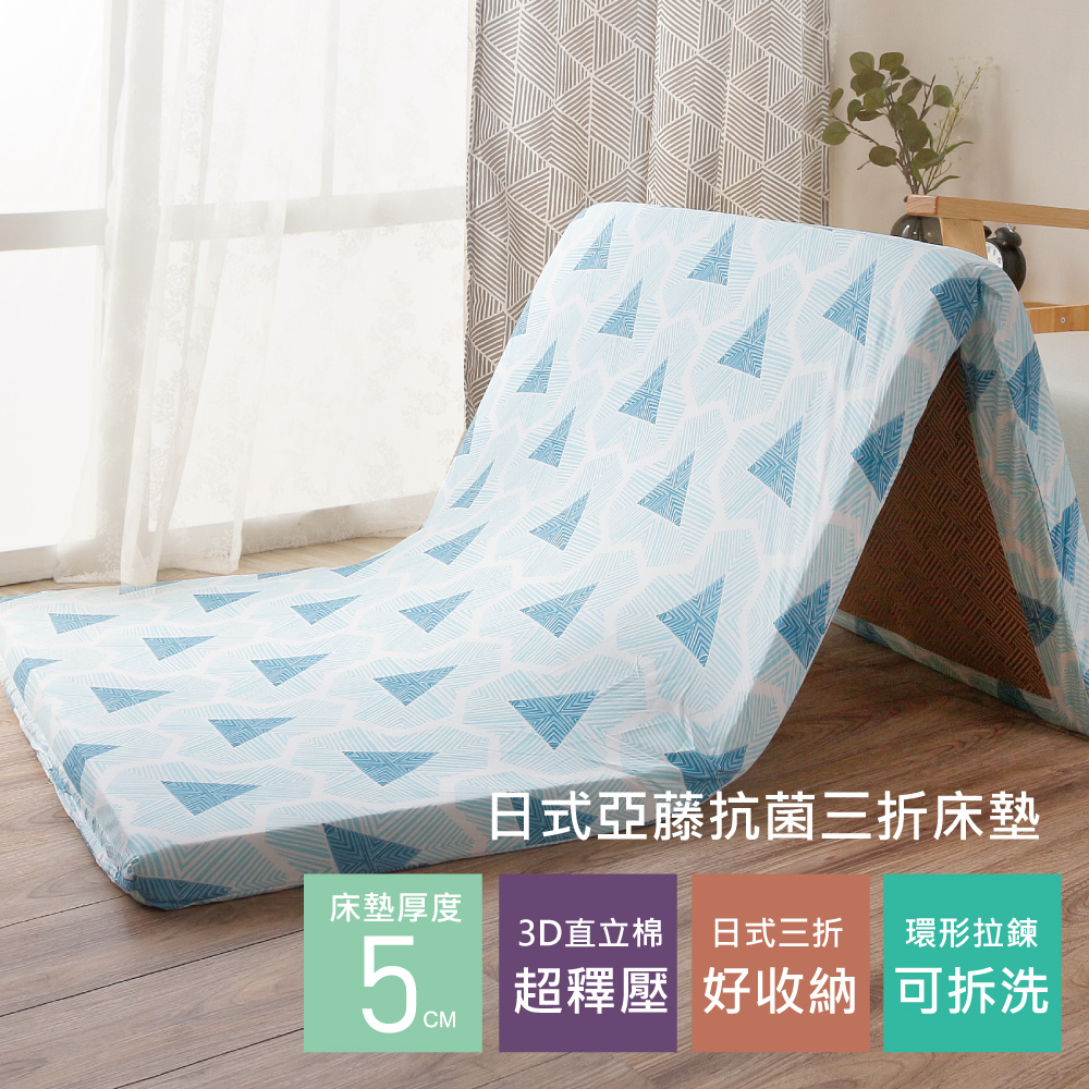 【R.Q.POLO】日式亞藤抗菌三折床墊 厚度5公分(拉莫斯-雙人人5尺)