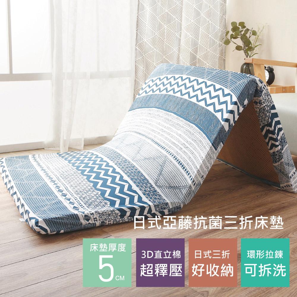 【R.Q.POLO】日式亞藤抗菌三折床墊 厚度5公分(雅韵-單人加大3.5尺)