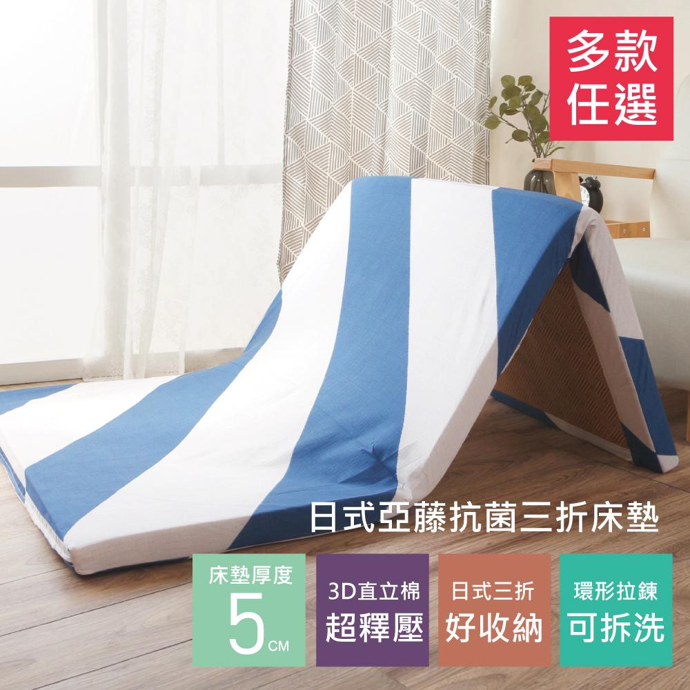 【R.Q.POLO】日式亞藤抗菌三折床墊 厚度5公分(簡尚-單人加大3.5尺)