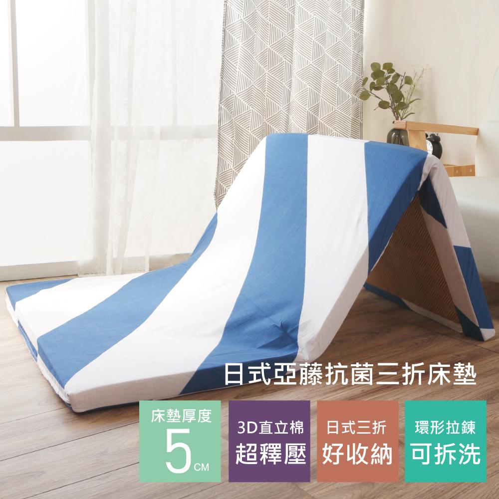 【R.Q.POLO】日式亞藤抗菌三折床墊 厚度5公分(簡尚-雙人加大6尺)