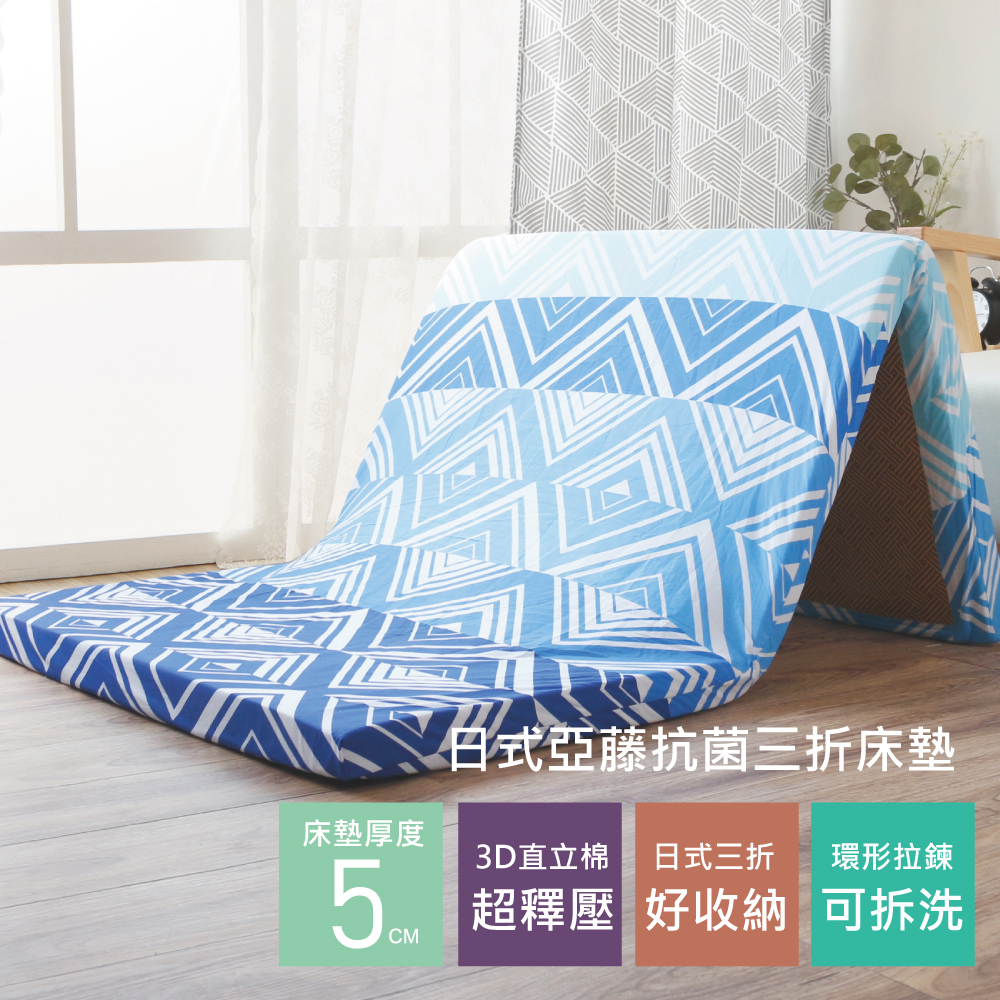 【R.Q.POLO】日式亞藤抗菌三折床墊 厚度5公分(璀璨-單人加大3.5尺)