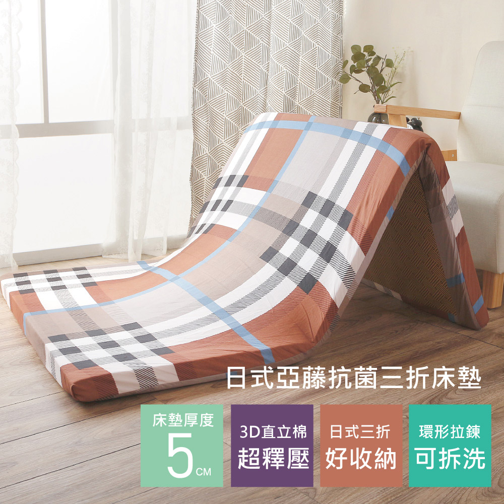 【R.Q.POLO】日式亞藤抗菌三折床墊 厚度5公分(蘇格蘭-單人加大3.5尺)