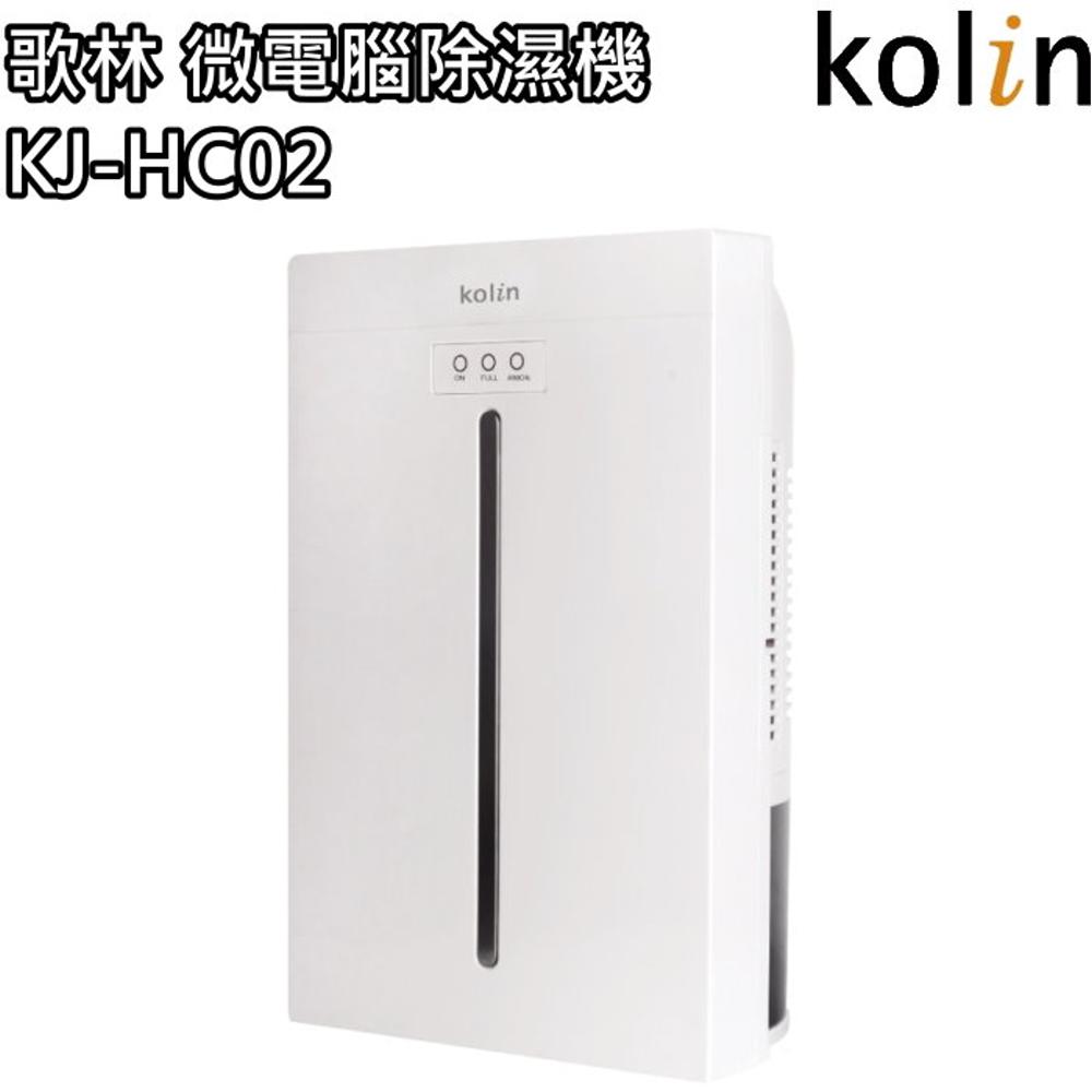 【歌林 Kolin】微電腦除濕機 / KJ-HC02 / 負離子 / 不挑色 / 淨化 / KJ-HC02 / 潮濕