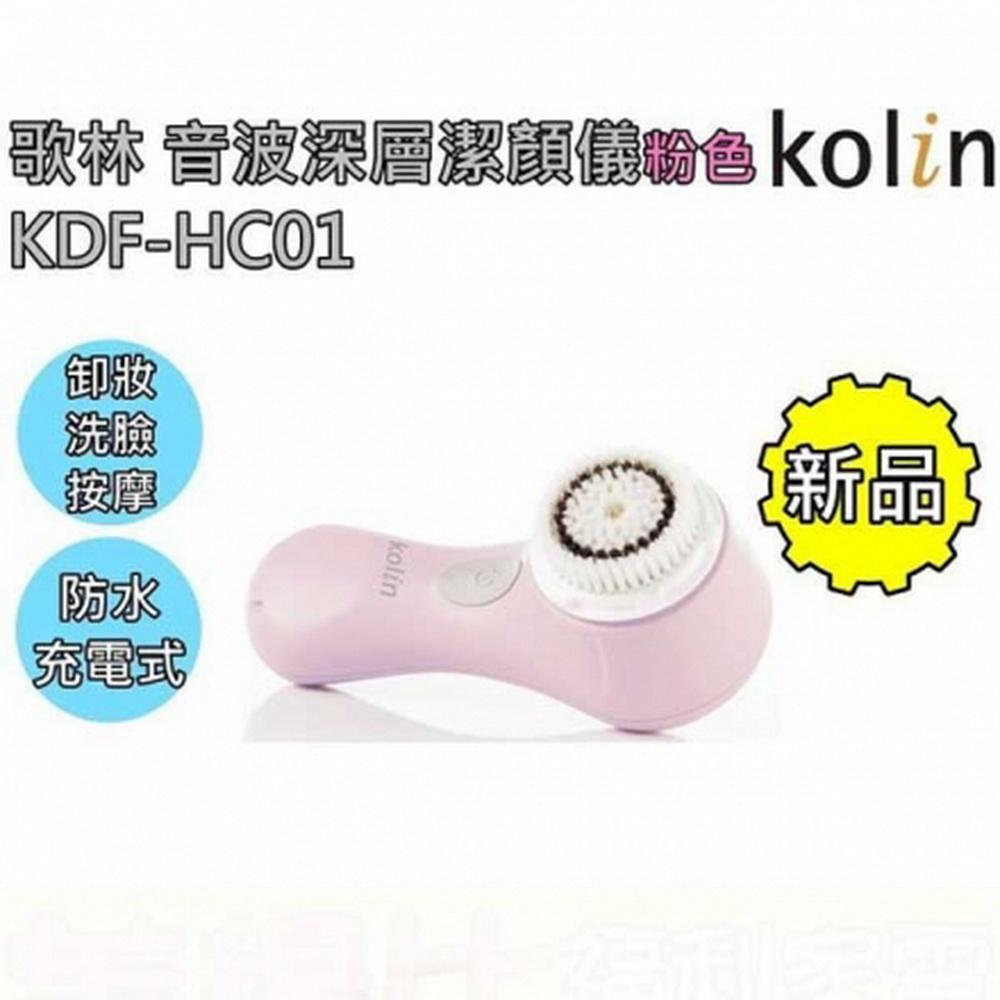【歌林 Kolin】(充電式)音波深層潔顏儀 / 洗臉機 / KDF-HC01