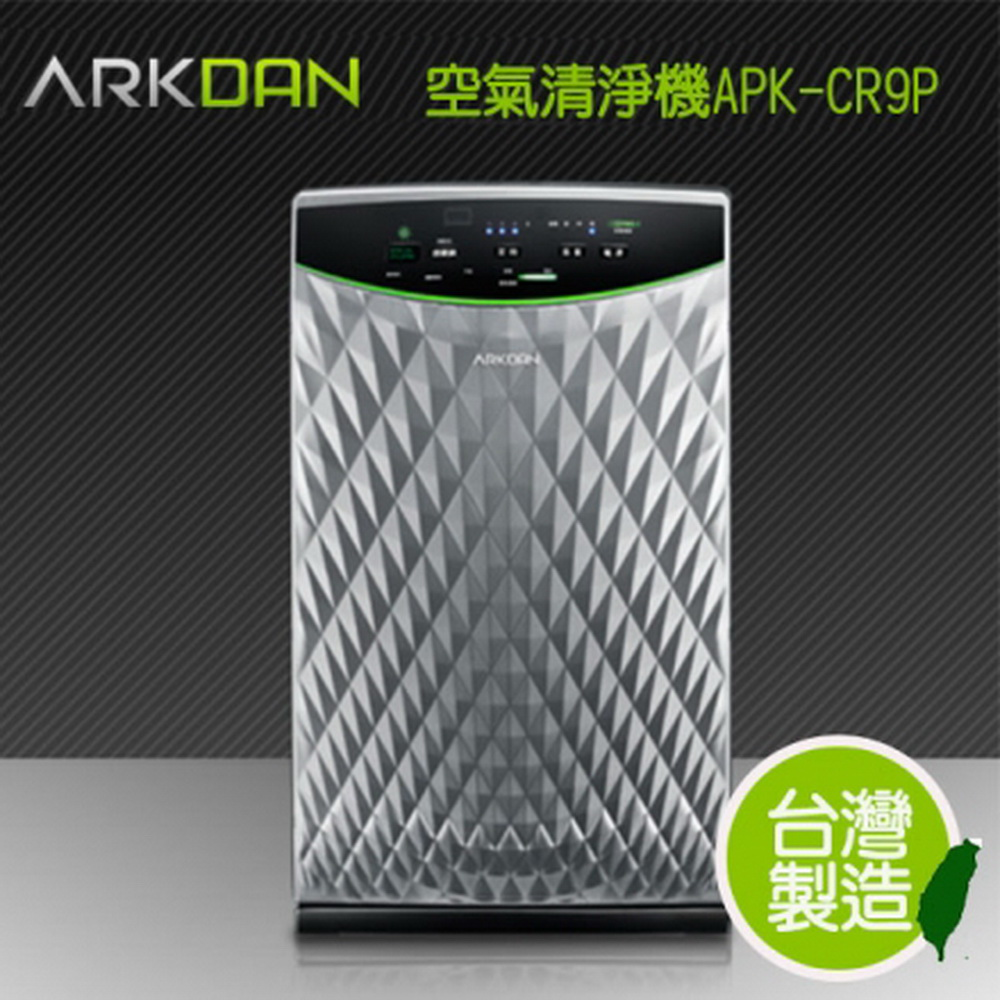 (不挑色)【ARKDAN】空氣清淨機APK-CR9P(Y/S)鈦銀色/柏金色