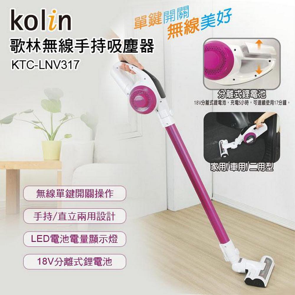 【歌林】无线手持吸尘器/KTC-LNV317